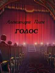 Голос. Александра Плен