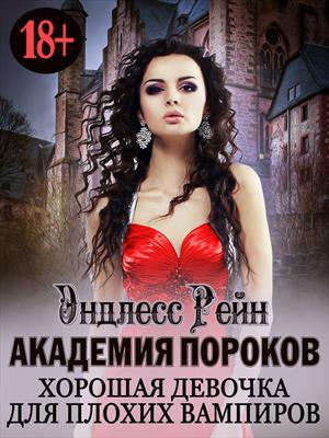 Академия пороков. Хорошая девочка для плохих вампиров. Эндлесс Рейн
