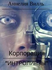 "Корпорация ""Интролинзы"". Аннелия Вилль"