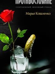 Противостояние. Марья Коваленко