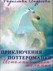 Приключения поттероманки. Исполнившееся желание. Радаслава Андреева