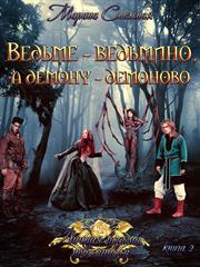Личная ведьма повелителя. Книга 2. Ведьме - ведьмино, а демону - демоново. Марина Снежная