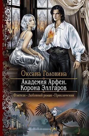 Академия Арфен. Корона Эллгаров. Оксана Головина