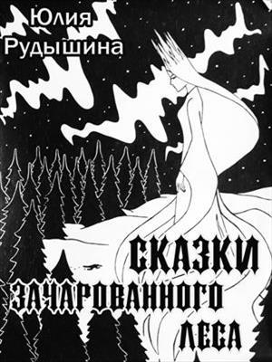 Сказки Зачарованного Леса. Юлия Рудышина