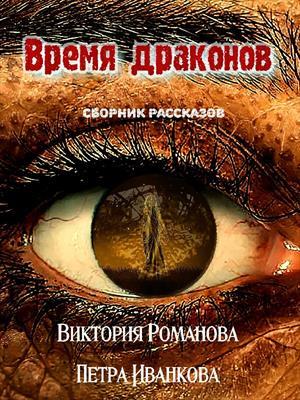 Время драконов. Виктория Романова, Петра Иванкова