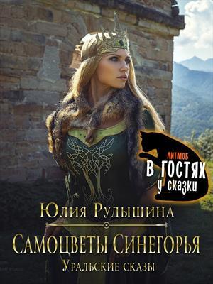 Самоцветы Синегорья. Юлия Рудышина