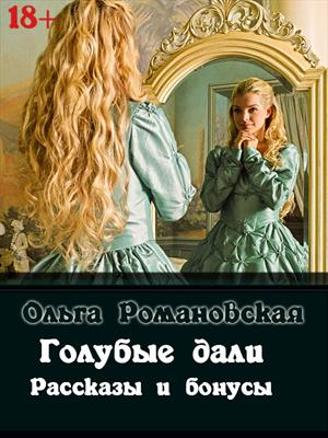 Голубые дали. Ольга Романовская