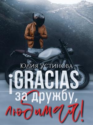 ¡Gracias за дружбу, любимая! Юлия Устинова