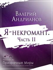 Подписка! Я-некромант. Часть 2. Валерий Андрианов