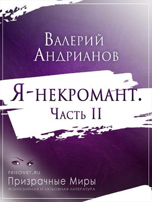 Я-некромант. Часть 2. Валерий Андрианов