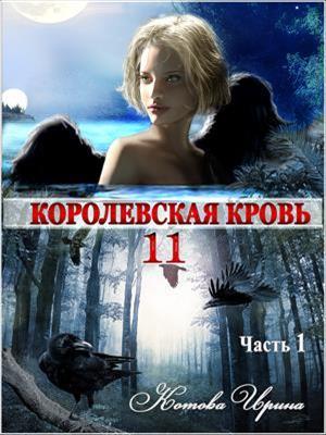 Королевская кровь-11. Часть 1. Ирина Котова