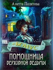 Помощница Верховной Ведьмы. Анетта Политова