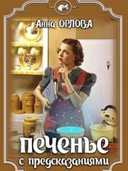 Печенье с предсказаниями. Анна Орлова