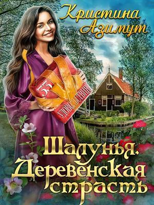 Шалунья. Деревенская страсть. Кристина Азимут