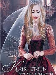Как стать герцогиней или Госпожа-служанка. Лика Анд