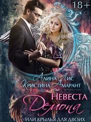 Невеста демона, или Крылья на двоих. Кристина Амарант, Алина Лис