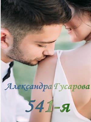 541-Я. Александра Гусарова