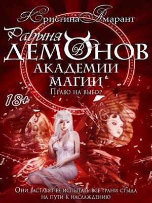 Рабыня демонов в Академии магии. Право на выбор. Кристина Амарант