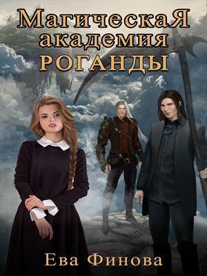 Магическая академия Роганды. Ева Финова