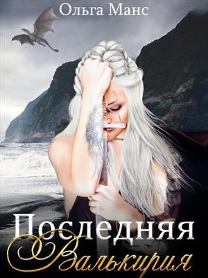 Последняя Валькирия. Ольга Манс