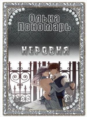 Неровня. Ольха Пономарь