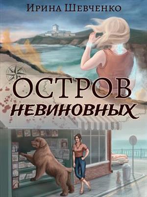 Остров невиновных. Ирина Шевченко