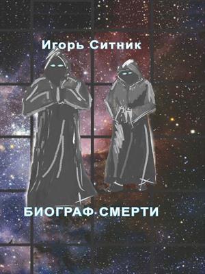 Биограф Смерти. Игорь Ситник