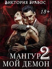 Мангур, мой демон. Книга вторая. Виктория Бравос
