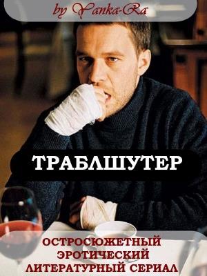 Траблшутер. Янка Рам