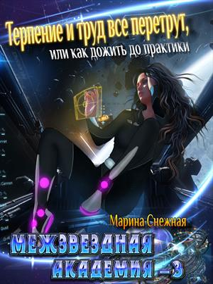 Межзвездная Академия-3. Марина Снежная