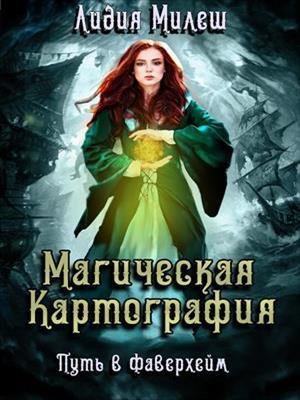 Магическая Картография. Книга 1. Путь в Фаверхейм. Лидия Милеш
