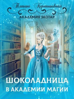 Шоколадница в академии магии. Татьяна Коростышевская
