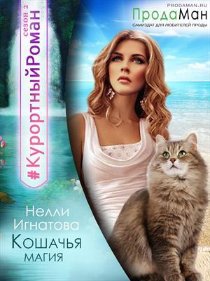Кошачья магия. Нелли Игнатова