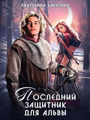 Последний защитник для альвы. Екатерина Бакулина