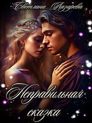 Неправильная сказка. Светлана Лазарева