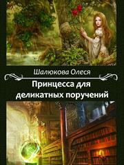 Принцесса для деликатных поручений. Олеся Шалюкова