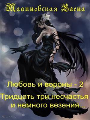 Любовь и вороны - 2. Тридцать три несчастья и немного везения. Елена Малиновская