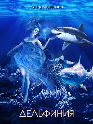 Дельфиния. Анна Левкина