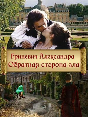 Обратная сторона зла. Александра Гриневич