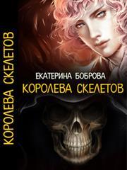 Королева скелетов. Екатерина Боброва