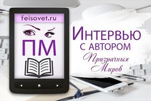 День Автора с Анастасией Ольховиковой