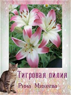 Тигровая лилия. Рина Михеева