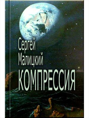 Компрессия. Сергей Малицкий