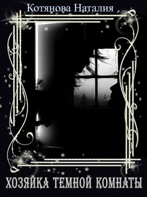 Хозяйка Тёмной комнаты. Наталия Котянова