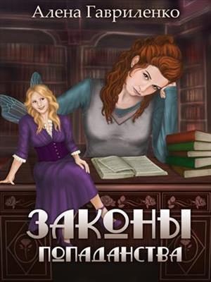 Законы попаданства. Алена Гавриленко