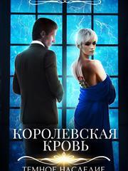 Королевская кровь-6. Темное наследие. Ирина Котова