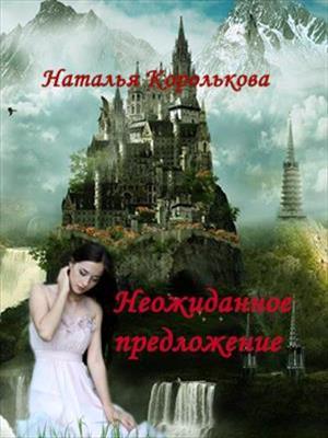 Неожиданное предложение. Наталья Королькова