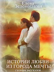 Сборник рассказов: «История любви из города мечты». Елена Зеленоглазая