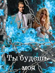 Ты будешь моя. Юлия Белоброва
