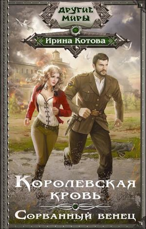 Книга на бумаге: Королевская кровь Ирины Котовой
